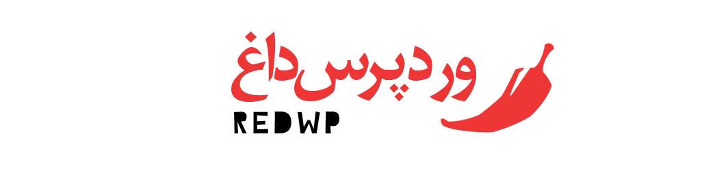 وردپرس داغ | REDWP | قالب وردپرس