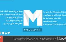 MyMail 2.0.27 فارسی - خبرنامه فوق حرفه ای وردپرس