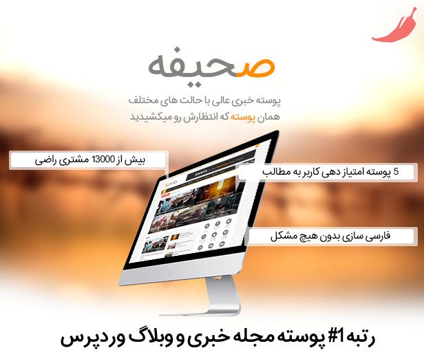 دانلود نسخه فارسی جدید قالب صحیفه 5.6.5 Sahifa