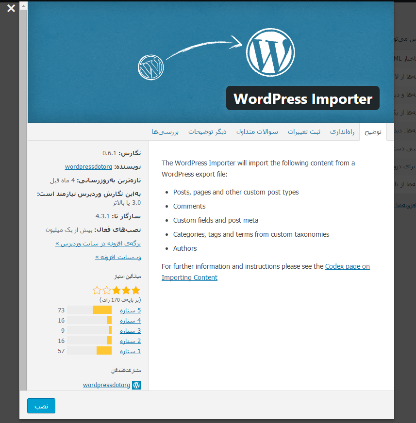 screenshot-test.mrwordpress.ir-2015-10-09-12-35-53
