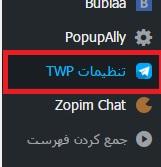 twp-hamyarwp