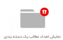 نمایش تعداد مطالب یک دسته در قالب