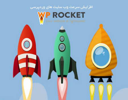 WP-Rocket-v2.6.3-Cache-Plugin-for-WordPress