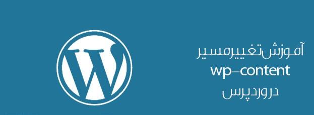 تغییر نام پوشه wp-content در وردپرس