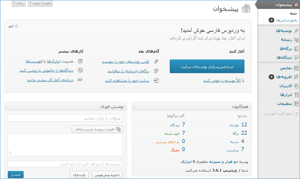 wordpress-dashbord2