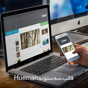 hueman-theme-hamyarwp