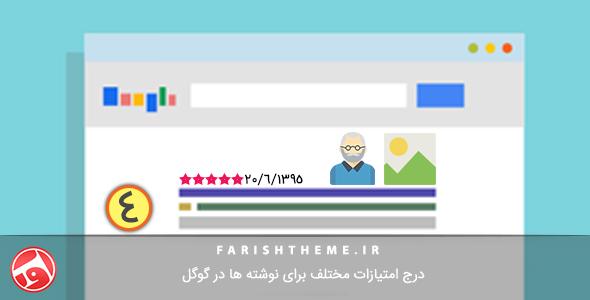 درج امتیازات مختلف برای نوشته ها در گوگل – بخش 4