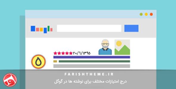 درج امتیازات مختلف برای نوشته ها در گوگل – بخش 5
