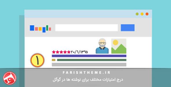 درج امتیازات مختلف برای نوشته ها در گوگل – بخش 1
