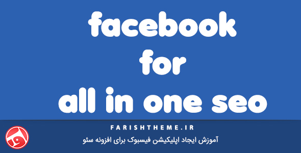 آموزش ایجاد اپلیکیشن فیسبوک برای افزونه سئو
