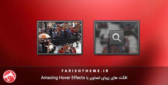 افکت های زیبای تصاویر با Amazing Hover Effects