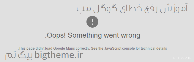 رفع مشکل نمایش نقشه گوگل در وردپرس