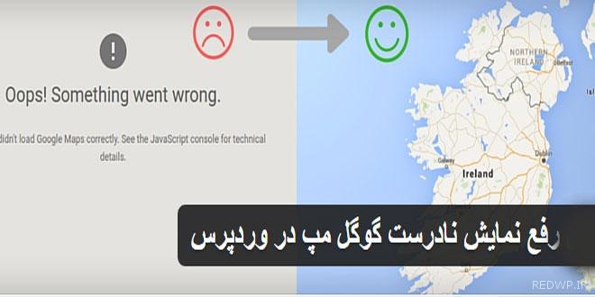 رفع مشکل نقشه گوگل در وردپرس