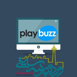 ساخت محتوای سفارشی و جذاب با playbuzz
