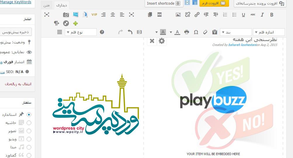 ساخت محتوای سفارشی و جذاب با playbuzz14