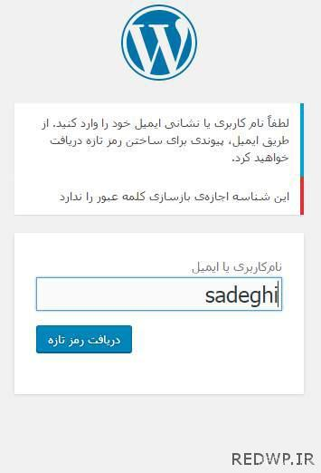 disable-password-reset-wordpress