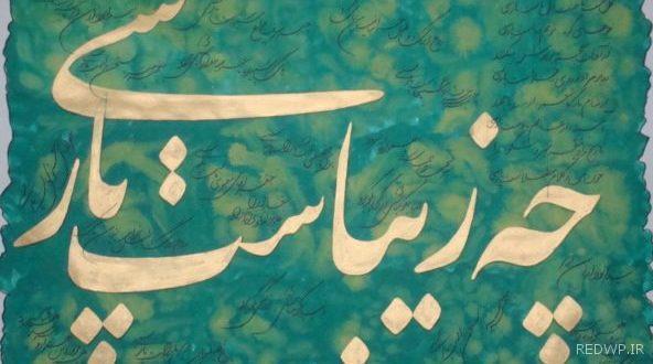 ترجمه قالب با جهان فارسی