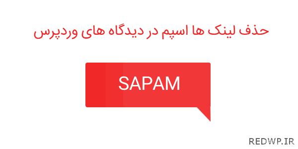 حذف لینک ها اسپم در دیدگاه های وردپرس