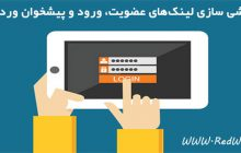 آموزش تغییر لینک های ورود و مدیریت وردپرس