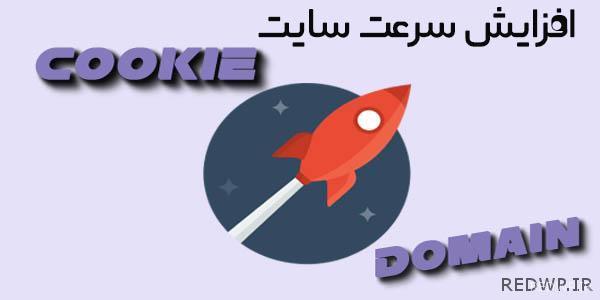 افزایش سرعت سایت با cookie free domain
