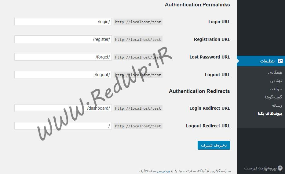 custom-login-url-redwp