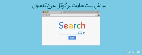 افزودن سایت به گوگل سرچ کنسول