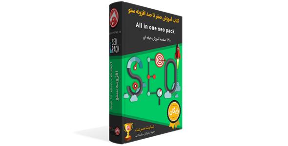 کتاب آموزش صفر تا صد All in one seo pack