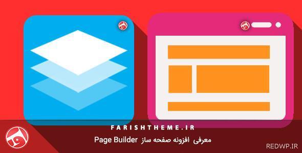 معرفی افزونه صفحه ساز Page Builder (افزودن نقشه های گوگل به هدر و فوتر افزوده شد)