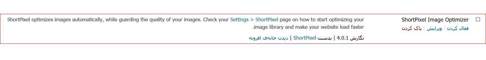 سئو و بهینه سازی تصاویر با ShortPixel
