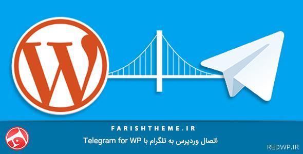 اتصال وردپرس به تلگرام با Telegram for WP