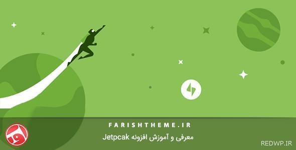 معرفی و آموزش افزونه Jetpcak (افزودن دکمه های اشتراک گذاری تلگرام و واتس آپ)