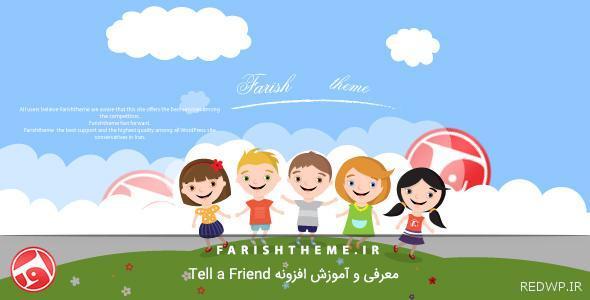 ارسال به دوستان با Tell a Friend (کار با افزونه افزوده شد)