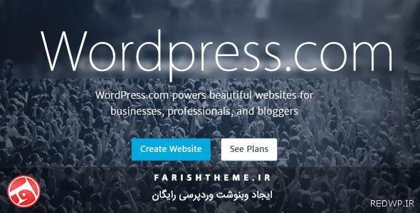 ایجاد وبنوشت وردپرسی رایگان