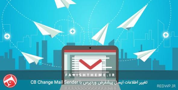 تغییر اطلاعات ایمیل پیشفرض وردپرس با CB Change Mail Sender