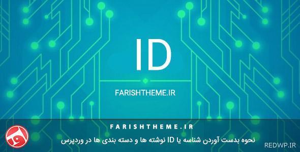 نحوه بدست آوردن شناسه یا ID نوشته ها و دسته بندی ها در وردپرس