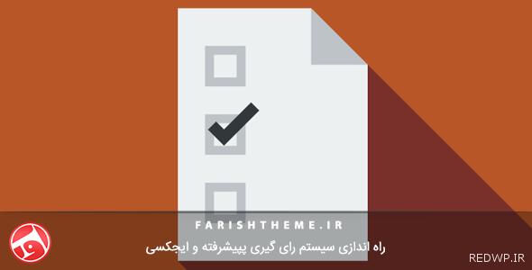 راه اندازی سیستم رای گیری پپیشرفته و ایجکسی