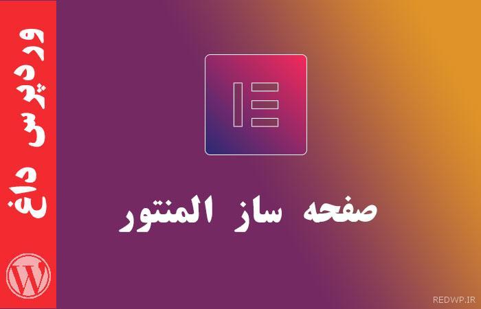 طراحی قالب دلخواه با کمک صفحه ساز المنتور