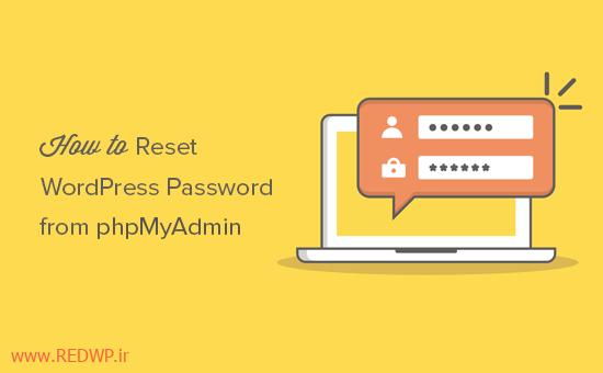 نحوه بازیابی کلمه عبور وردپرس از phpMyAdmin