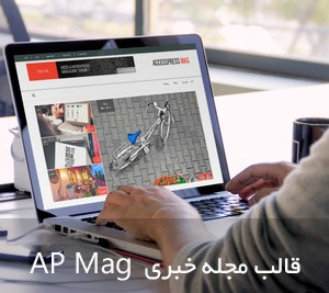 دانلود قالب مجله خبری فارسی AccessPress Mag