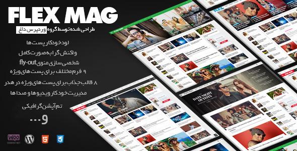 دانلود قالب مجله خبری ۱٫۰۵ FlexMag