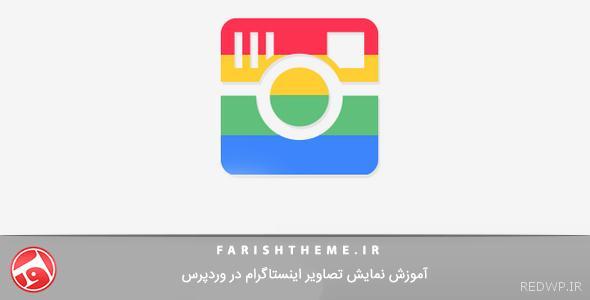 آموزش نمایش تصاویر اینستاگرام در وردپرس