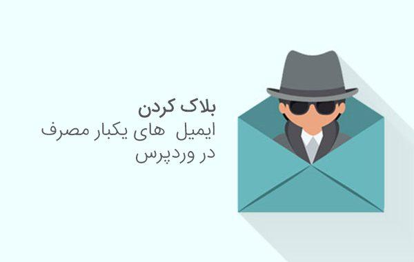 آموزش بلاک کردن ایمیل های جعلی در وردپرس