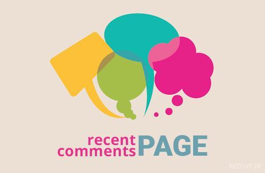 ساخت صفحه آخرین نظرات در وردپرس