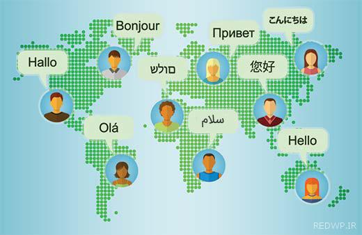 چگونه وردپرس را با چند زبان نصب کنیم ؟