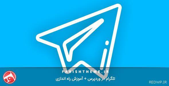 تلگرام در وردپرس + آموزش راه اندازی