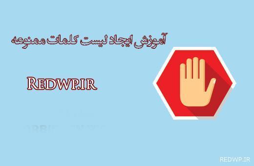 آموزش ایجاد لیست کلمات ممنوعه در عنوان نوشته وردپرس
