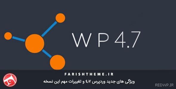 ویژگی های جدید وردپرس 4.7 و تغییرات مهم این نسخه