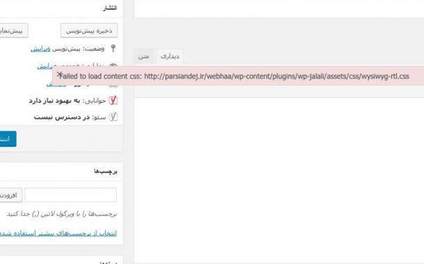 رفع مشکل حطا افزونه جلالی Failed to load content css: /wp-content/plugins/wp-jalali/assets/css/wysiwyg-rtl.css