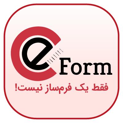 افزونه فرم ساز وردپرس eform