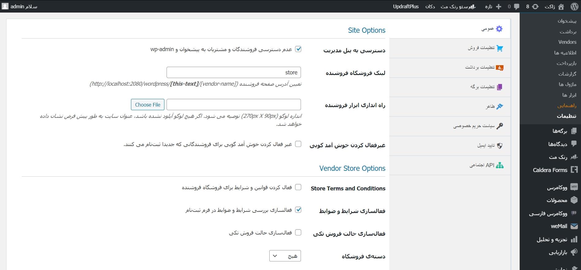طراحی سایت چند فروشندگی